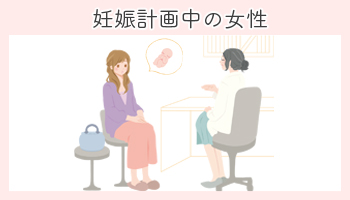妊娠計画中の方(女性)